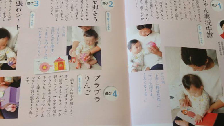 こどもちゃれんじbabyの情報誌はおもちゃの使い方が載っている