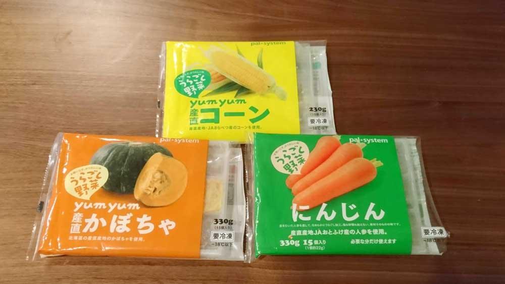 パルシステムの裏ごし野菜キューブシリーズ