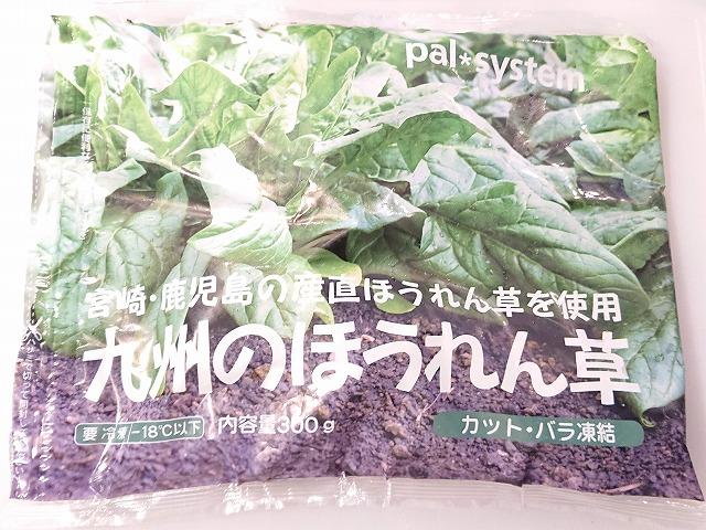 パルシステムの冷凍野菜(九州のほうれん草)