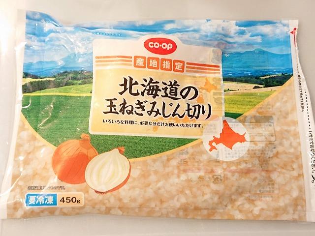 コープの冷凍野菜(北海道玉ねぎみじんぎり)