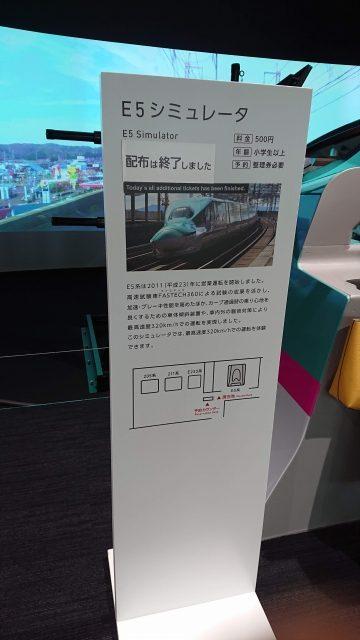 鉄道博物館E5シミュレータの整理券配布場所