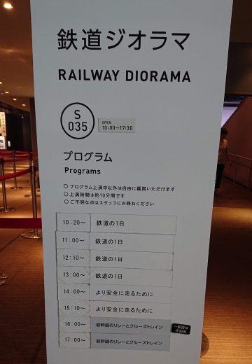 鉄道博物館のジオラマ解説プログラムのスケジュール