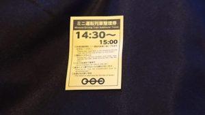 鉄道博物館、ミニ運転列車の整理券